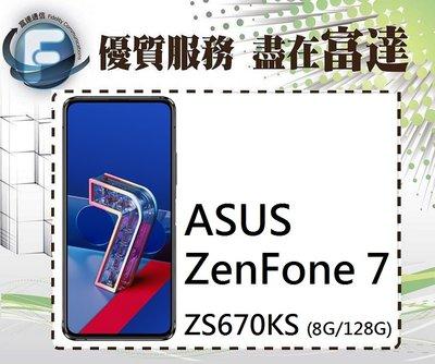台南『富達通信』華碩 ASUS ZenFone 7 8G/128G (ZS670KS) 5G【全新直購價14000元】