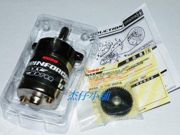 【杰仔小舖】KOSO強力起動馬達(附惰齒輪),適用:RS ZERO/RSZ/RS100/SF/CUXI/RSZ100