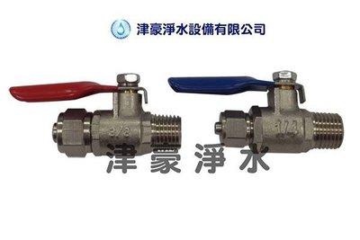 【津豪淨水】金屬球閥(考克) 淨水器出水口 * 40個