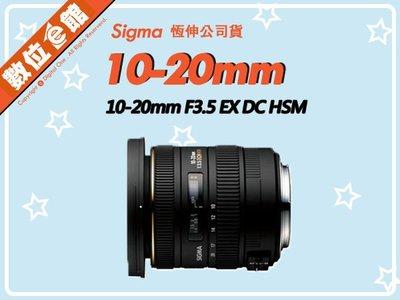 【私訊有優惠【恆伸公司貨】SIGMA 10-20mm F3.5 EX DC HSM Nikon Canon 鏡頭