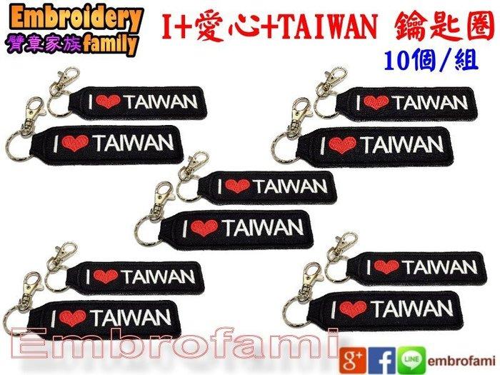※I love Taiwan※我愛台灣鑰匙圈吊牌出國旅遊比賽洽公,行李吊牌背包吊飾學生背包配件出國配件(10個)