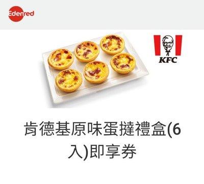 肯德基 原味蛋塔禮盒 6入 即享券 電子票券 KFC 蛋撻 (155元)