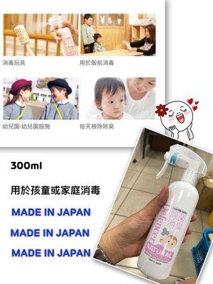 日本空運 日本製 Defencer天然除菌消臭 孩童版 消毒除臭 300ml 俗擱大碗