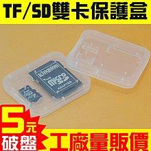 【傻瓜批發】TF/SD雙卡保護盒 『1-99個下標處』 硬殼防壓耐用 相機記憶卡收納盒 Micro保存盒 儲存盒 板橋