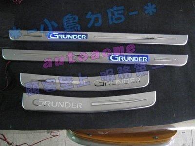 (小鳥的店)三菱 GRUNDER LED門檻 迎賓踏板 門檻飾條 防刮護板 特價商品,數量有限,售完為止