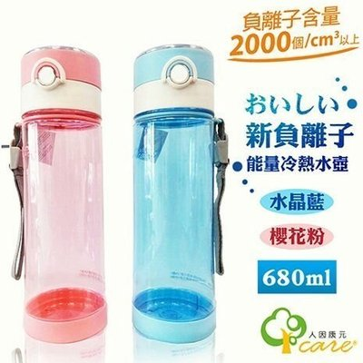 【人因康元ErgoCare】680ml 新負離子能量冷熱水壺 TT6802