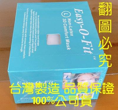 3盒口罩贈送30個裸裝下標區24hr出貨。 台灣製造FDA美國認證CE歐盟認證3D立體口罩防塵防飛沫完全不漏水