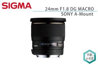 《視冠高雄》下殺出清 SIGMA 24mm F1.8 EX DG ASPHERICAL MACRO 公司貨 A99II