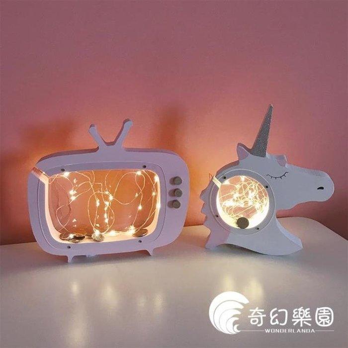 少女心放映室 ins獨角獸透明存錢罐帶燈擺件 韓國創意可愛儲蓄罐