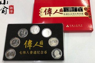 【大藏家】偉人紀念幣大全套偉人紀念幣7枚大全套 帶展示盒306號