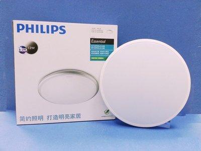 PHILIPS 飛利浦 恒潔12W LED 吸頂燈 31814 (2700K / 6500K) 全電壓