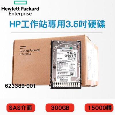 全新盒裝 HP 623389-001 300GB SAS 15K 3.5吋 Z600 Z800 工作站硬碟