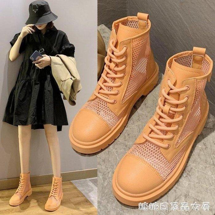 橘色網紗馬丁靴女夏季薄款透氣英倫風短靴鏤空涼靴厚底百搭單靴潮  柳風向