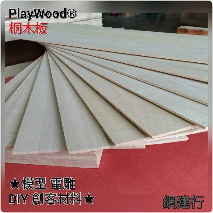 網建行 PlayWood® 桐木板 10*33cm*厚3mm 模型材料 木板 薄木片 木條 DIY 美勞 創客材料