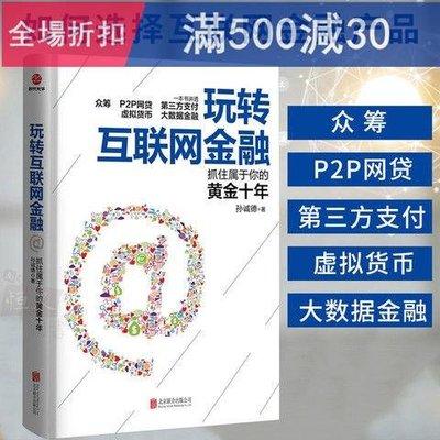 文學著作 正版 益智玩轉互聯網金融一本書講透眾籌P2P網貸第三方支付虛擬貨幣大數據【虛無為本】