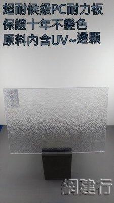 【保證10年不變色 三層UV保護層 超耐候級】高階 PC耐力板 防風 遮陽 PC板 透明顆粒 2.5mm 每才83元~