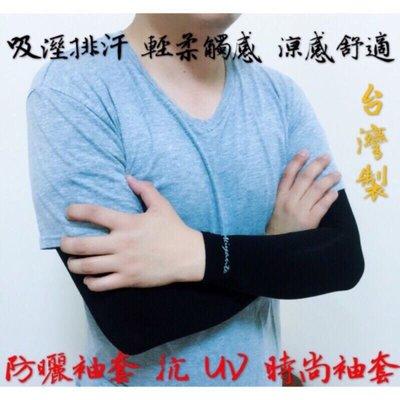 『騎行時尚』透氣騎行袖套男女防曬長款運動袖套 夏季帶指防曬袖套大彈力袖套