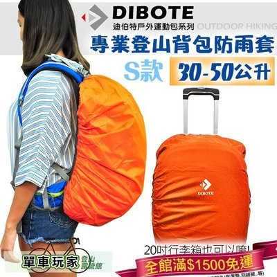 【單車玩家】背包防水袋(S款30-50L適用/M款40-60L適用)登山包防雨套/防塵袋/防雨罩行李箱防塵套/可超取c