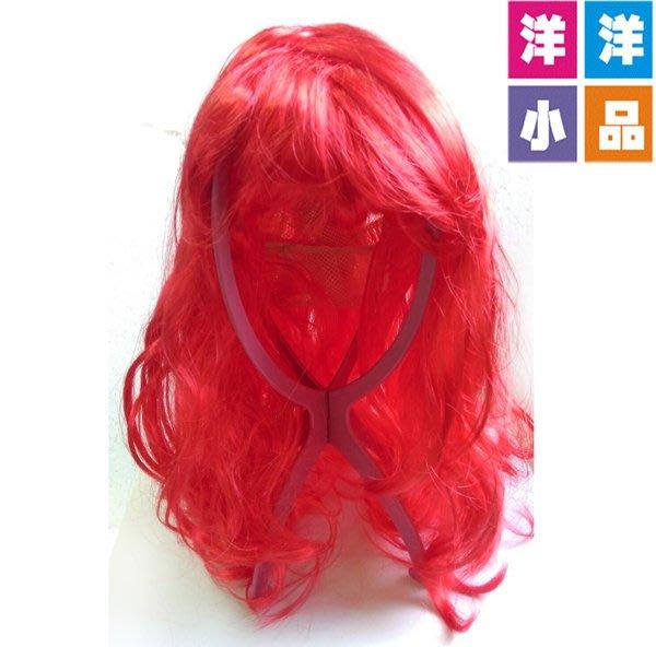 【洋洋小品斜劉海梨花蛋捲頭大波浪長捲假髮-紅色】爆炸頭假髮服裝化妝舞會派對道具cosplay搞笑角色扮演BOBO頭假髮