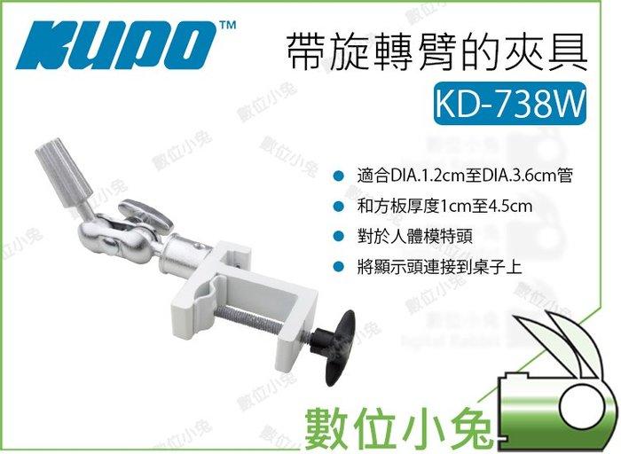 數位小兔【 KUPO KD-738W B 帶旋轉臂的小夾具 】黑 白 旋轉臂 夾具 安裝夾 天地桿 360度 公司貨