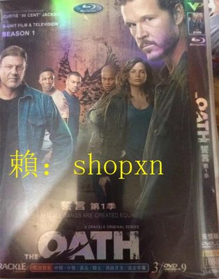 誓言 The Oath  第1季 3DVD9
