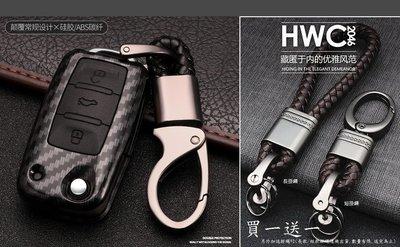 買一送一 VW 福斯 GOLF PASSAT TIGUAN POLO 碳纖維紋 卡夢 鑰匙包 鑰匙套 鑰匙殼 GOLF7