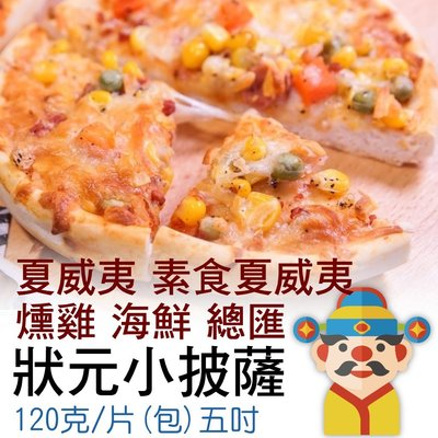 狀元五吋披薩|總匯|素食|夏威夷|燻雞|海鮮|在家也能輕鬆做出美味|財神市集 冷凍食品