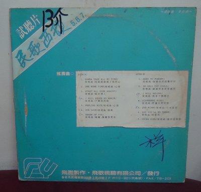 【音樂年華】民歌西韻(中翻英)567/龍的傳人/ 謝謝你曾經愛過我/飛歌唱片LP