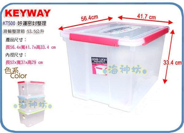 海神坊=台灣製 KEYWAY KT500 好運密封整理箱 滑輪置物箱 收納箱 防潮箱 附蓋53.5L 6入2100元免運