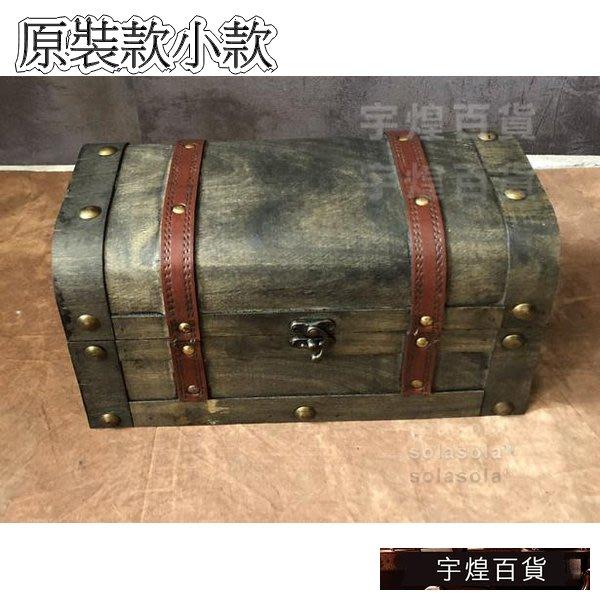 《宇煌》復古仿古做舊木箱箱子整理藏寶箱老式收納家居擺飾原裝款小款_aBHM