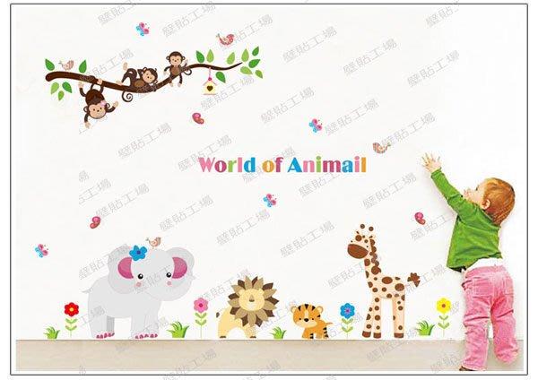 壁貼工場 可超取會裁切 壁貼 貼紙 牆貼室內佈置 猴子 大象 斑馬   AY9052