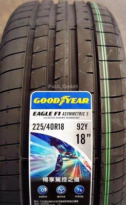 固特異輪胎 F1A5 - 225/40/18 (2019 / 德國製) 胎壁支撐力更好 抓地力更好