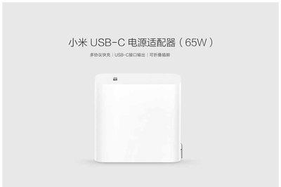 [巨蛋通] 小米USB-C充電器 65W typeC 附雙頭typec線 可充筆電 macbook 100V240V通用
