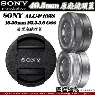【數位達人】SONY 40.5mm 原廠鏡頭蓋 ALC-F405S / 16-50mm OSS (SELP1650)用2