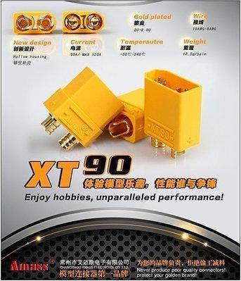 【 E Fly 】 XT90 AMASS艾邁斯 正版 原廠 耐電流持續 90A 瞬間 120A XT90 XT60