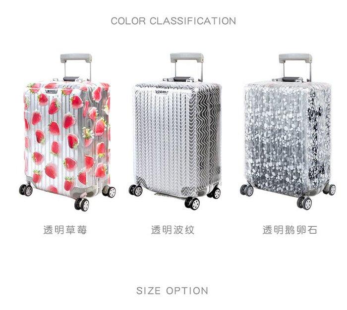 透明行李箱保護套 旅行箱防塵罩 行李箱防塵罩 防塵套 防塵袋 拉杆 行李箱保護套