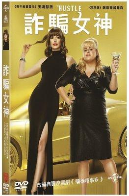 『DINO影音屋』19-10【全新正版-電影-詐騙女神-DVD-全1集1片裝-安海瑟薇、瑞貝爾威爾森】