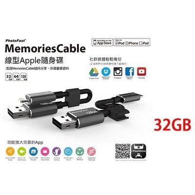 PhotoFast MemoriesCable GEN3 Apple 線型隨身碟(32G)(MFi) (預購)
