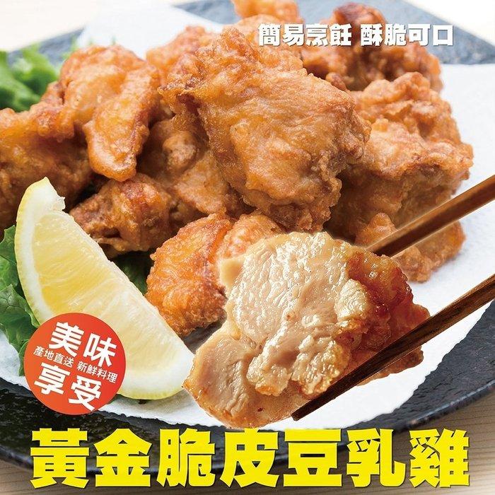 【海陸管家-滿額免運】黃金脆皮豆乳雞X1包(600g±10g/包)