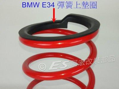 阿宏改裝部品 BMW E34 前 避震器 墊圈 膠圈 前避震器 橡皮 異音墊 上下墊圈 一台份