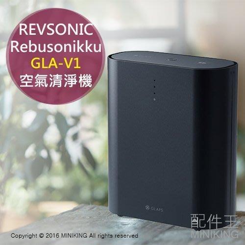 【配件王】 日本代購 REVSONIC Rebusonikku GLA-V1 空氣清淨機 除臭 抗菌