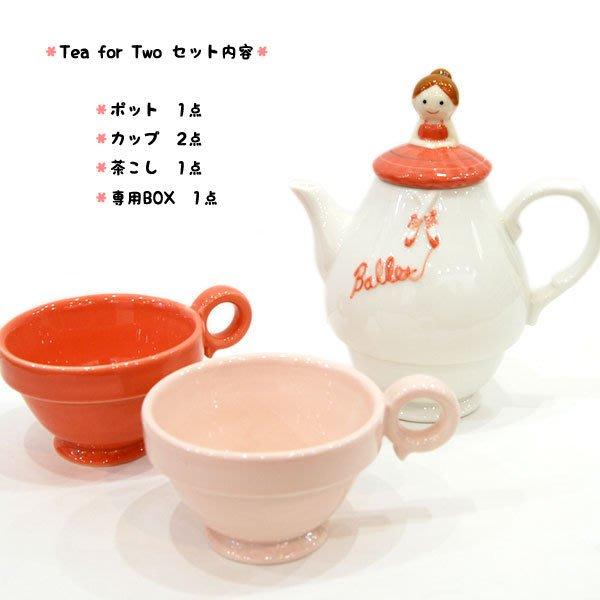 芭蕾小棧生日畢業表演禮物日本進口Shinzi Katoh加藤真治Tea For Two茶壺杯子茶具組