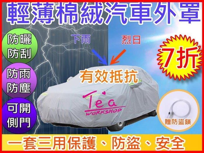 雙層棉絨防水 汽車車罩 車罩 車衣 外罩 外衣 防塵套 防曬 防雨 防刮 休旅車 轎車 SUV 送鋼絲防盜鎖