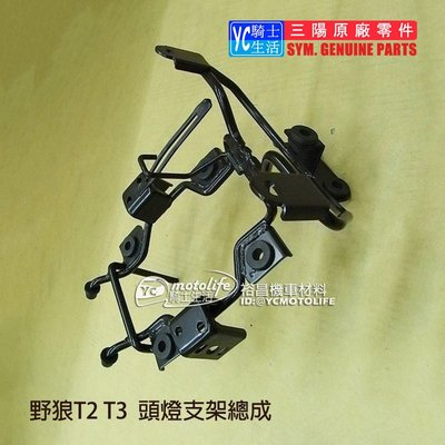 YC騎士生活_SYM三陽原廠 大燈支架 野狼T2 250 野狼 T3  頭燈支架總成 大燈固定支架 正廠零件