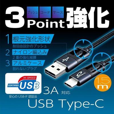 SEIWA Type-C傳輸充電線 1.5m 黑 D510