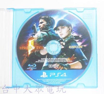 PS4 惡靈古堡 5 BIOHAZARD 5 (中文版)**(二手裸裝商品-光碟約9成8新)【台中大眾電玩】