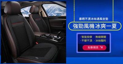 【德國智能冷暖按摩坐墊】車載空調製冷坐墊 冷風夏季座椅(十幾秒製冷)