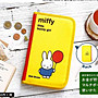 《瘋日雜》日本附錄 Miffy米菲兔 多功能手拿包 旅行包護照包收納包  卡片包整理包手帳本