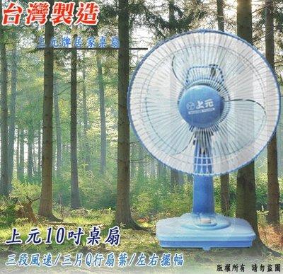 ※便利購※ 附發票 上元 10吋 桌上型 高級桌扇 電扇 風扇 桌扇 電風扇 (SY-1008)