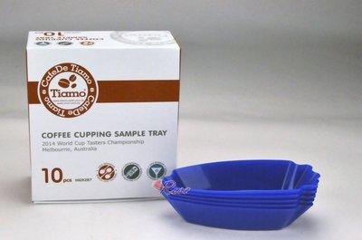 【ROSE 玫瑰咖啡館】Tiamo 塑膠生豆盤10入藍色